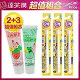 日本GC兒童牙膏牙刷-嬰兒,幼兒,孕婦,童裝,孕婦裝