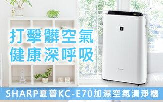 現貨 附中文說明 9坪 SHARP 夏普 KC-E70 白色 加濕空氣清淨機 大風量 脫臭 除臭-家電,電視,冷氣,冰箱,暖爐