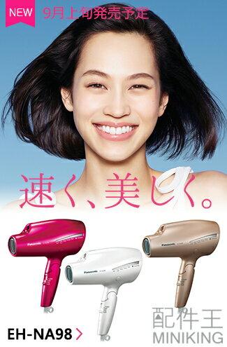 美髮必備神器EH-NA98熱烈詢問中-家電,電視,冷氣,冰箱,暖爐