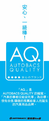 日本獨家-AQ系列商品-汽車用品,機車精品,行車紀錄器,GPS,零件