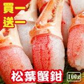 買一「份」送一「份」→日本北海道松葉蟹爪16支