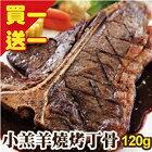 買一「份」送一「份」→紐西蘭小羔羊丁骨燒烤片150g