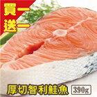 買一「份」送一「份」→厚切智利鮭魚390g/份