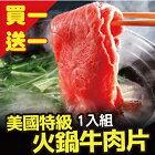 買一「份」送一「份」→美國特級牛肉片 300g