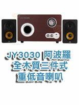 JS 重低音喇叭-數位相機,單眼相機,拍立得,攝影機,鏡頭