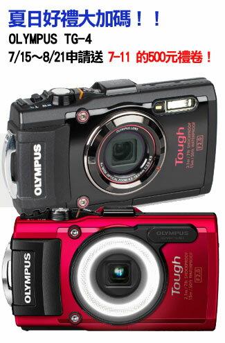 OLYMPUS TG4 潛水機 只要12990圓整 還可6期零利率 賣場另有其他組合優惠-數位相機,單眼相機,拍立得,攝影機,鏡頭