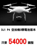 DJI P4 三電版-數位相機,單眼相機,拍立得,攝影機,鏡頭