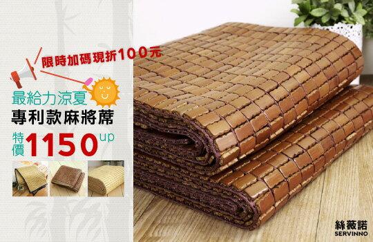 rakuten-bamboo-mat-540-350.jpg-女裝,內衣,睡衣,女鞋,洋裝