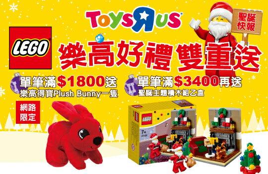 2-樂高好禮雙重送540X350.jpg-電玩,遊戲,遊戲主機,玩具,玩具
