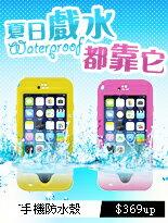 dido shop-手機,智慧型手機,iPhone,HTC手機,Samsung手機