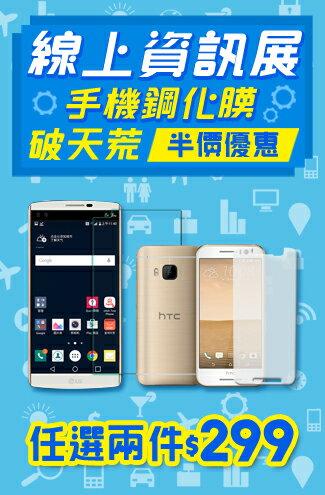 任選★兩件$299-手機,智慧型手機,網購手機,iphone手機,samsumg手機