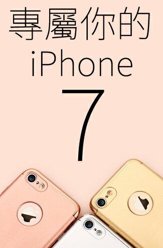 iPhone7★配件大賞-手機,智慧型手機,網購手機,iphone手機,samsumg手機