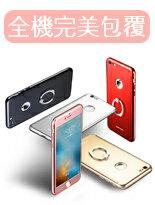 360°全機包覆-手機,智慧型手機,網購手機,iphone手機,samsumg手機