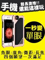 自旋式鏡頭手機殼-手機,智慧型手機,網購手機,iphone手機,samsumg手機