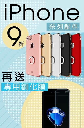 iPhone配件九折再送鋼化膜-手機,智慧型手機,網購手機,iphone手機,samsumg手機
