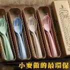 網路購物-時尚小麥環保便攜餐具套組