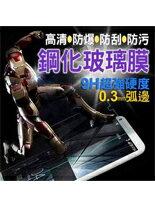 9H 0.3mm弧邊-手機,智慧型手機,網購手機,iphone手機,samsumg手機