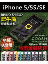犀牛盾邊框保護殼-手機,智慧型手機,網購手機,iphone手機,samsumg手機