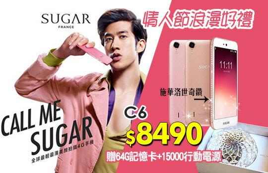SUGAR C6-手機,智慧型手機,網購手機,iphone手機,samsumg手機