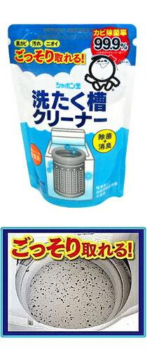 日本洗衣槽專用清潔劑-嬰兒,幼兒,孕婦,童裝,孕婦裝