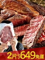 巨無霸PRIME沙朗牛排