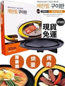 韓國烘蛋排油圓形烤盤-女裝,內衣,睡衣,女鞋,洋裝