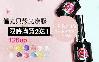 BYFUNME 可卸式貝殼指甲油膠 15ML 日本超流行偏光色貝殼光療膠UV/LED燈皆可照乾-化妝品,保養品,彩妝,專櫃,開架