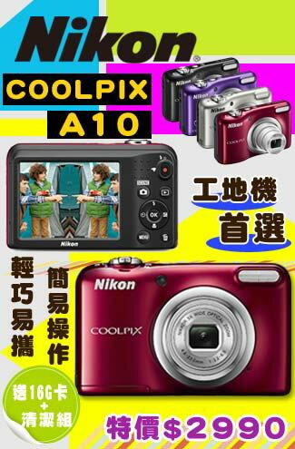 Nikon COOLPIX A10 數位相機-數位相機,單眼相機,拍立得,攝影機,鏡頭