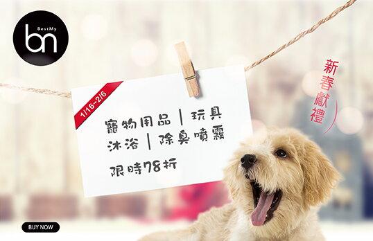 0116-0206-02.jpg-寵物,寵物用品,寵物飼料,寵物玩具,寵物零食