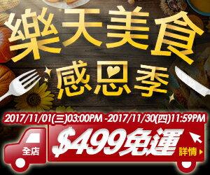 樂天美食感恩季,全店$499免運,甜點蛋糕、水餃等美食滿$1000現折$100