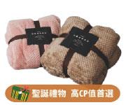 網購推薦-柔軟羊羔絨暖毯5色