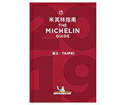 網購推薦-Taipei-The MICHELIN Guide 2019 台北米其林指南