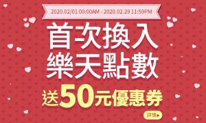 購物網推薦-首次換入樂天點數送50元優惠券, 就在樂天市場購物網