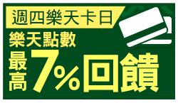 購物網推薦-週四樂天信用卡友日