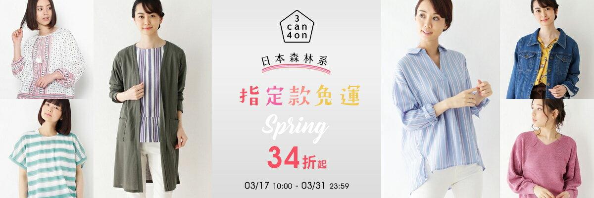 【購物】日本必逛品牌 ∣ 3can4on 專區任選$599 - 日本樂天時尚館