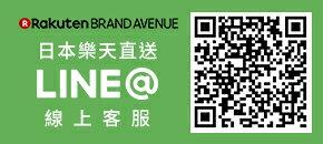 Lin@即時線上客服 - 日本樂天時尚館