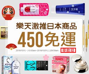 樂天激推日本商品:EXCEL、花王眼罩、SKII等人氣必買藥妝,滿450免運