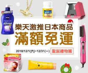 購物網推薦-樂天激推日本商品:必買聖誕禮物Top20滿額免運