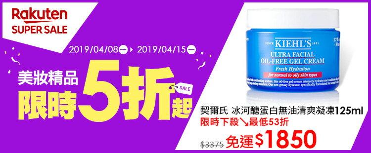 樂天年度最強Super Sale 美妝精品5折起!