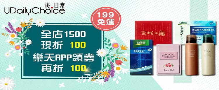 優日常  全店1500現折100!199超取免運!