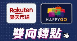 購物網推薦-樂天點數兌換HAPPY GO-最划算樂天點數優惠就在樂天市場購物網
