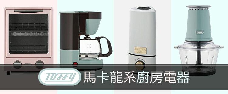 TOFFY 馬卡龍系廚房電器