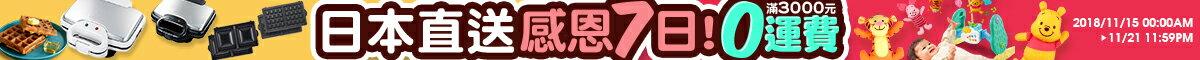 日本必買電器廚具家電通通在樂天日本直送館