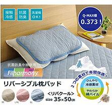 涼感枕頭墊