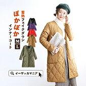 保暖鋪棉外套
