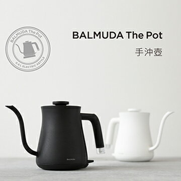 BALMUDA The Pot 手沖壺	3690