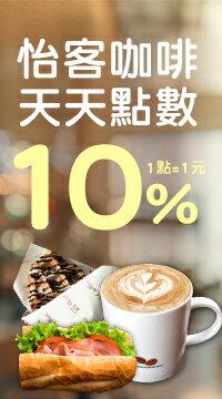 購物網推薦-怡客咖啡 天天點數10%