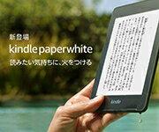 網購推薦-Amazon Kindle Paperwhite 4 電子書籍閱讀器