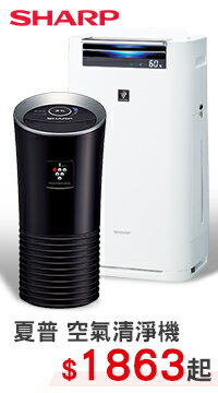 購物網推薦-夏普 Sharp 空氣清淨機