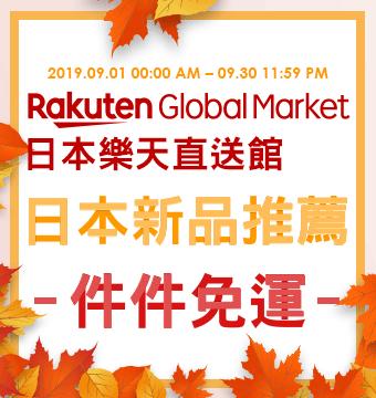 購物網推薦-日本直送件件免運!